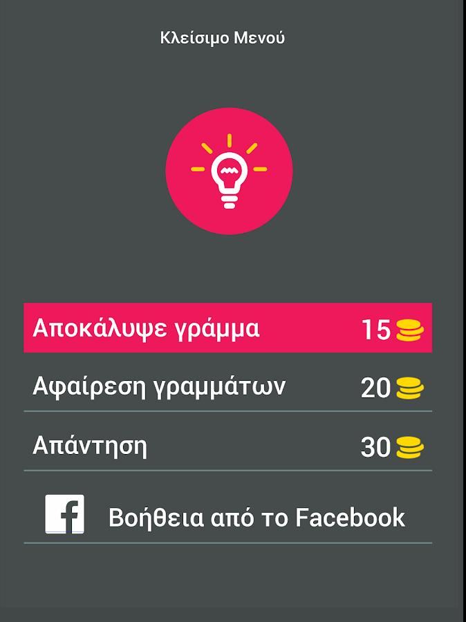 ΜΑΝΤΕΨΕ ΤΟ ! ΓΕΩΓΡΑΦΙΑ - screenshot