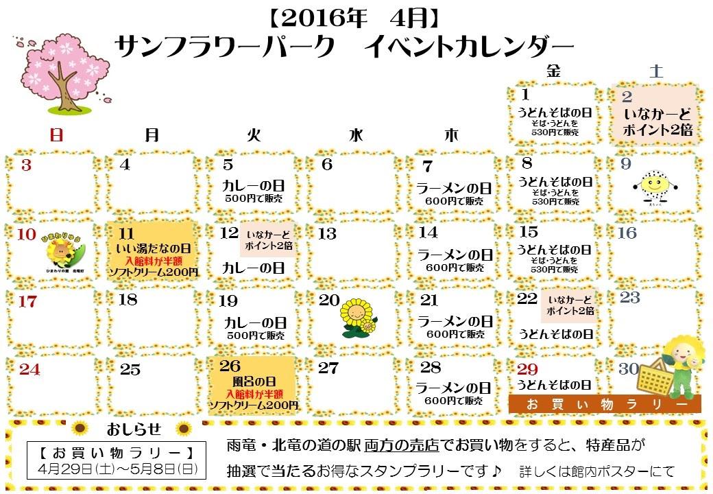 3月のイベントカレンダー