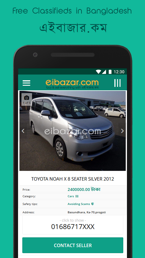 eibazar - Buy & Sell Everything with এইবাজার.কম- screenshot