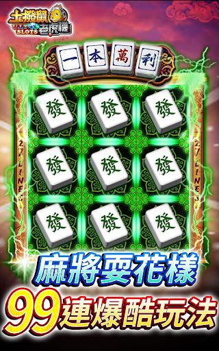 u571fu64a5u9f20u8001u864eu6a5f -u5927u578bu6a5fu53f0u8001u864eu6a5fu3001u89d2u5b50u6a5fu3001u5404u5f0fSlotsu3001u9ebbu5c07u3001u5fb7u5ddeu64b2u514bu3001u767eu5bb6u6a02u3001u9ab0u5bf6u3001u8d85u516bu3001u6c34u679cu76e4 cheat screenshots 2