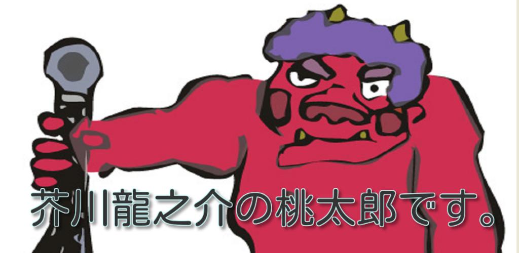 芥川 龍之介 桃太郎
