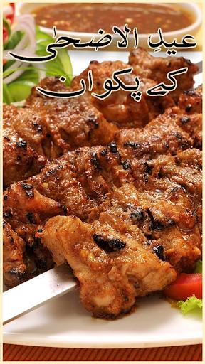 Eid-ul-Azha ke Pakwan