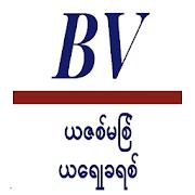 Bibleview - Myanmar