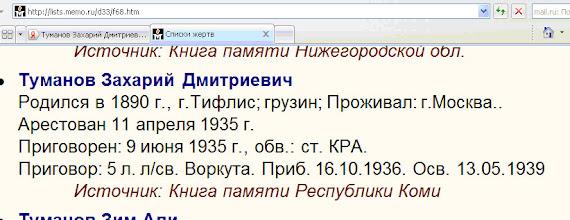 Photo: Туманов Захарий Дмитриевич (1890-?)