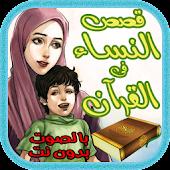قصص النساء فى القرآن - بالصوت