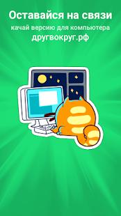 Download ДругВокруг: новые знакомства, онлайн чат For PC Windows and Mac apk screenshot 4