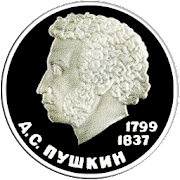 USSR commemorative coins