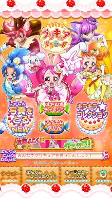 【公式】 キラキラ☆プリキュアアラモード  応援アプリのおすすめ画像1