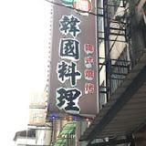 韓香銅盤烤肉