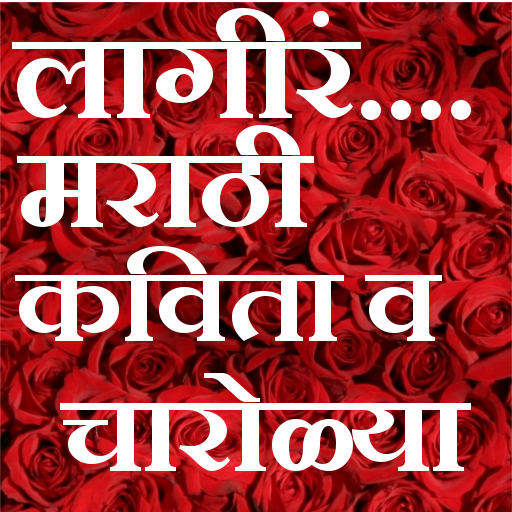Marathi kavita   मराठी कविता