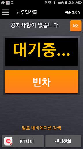 고양 일산콜택시 기사용 screenshot 1