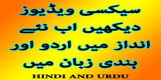 Urdu Our Hindi Main app (apk) free download for Android/PC/Windows screenshot