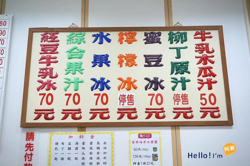 中華路冰品店,龍川冰果室-7