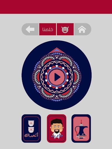 Jalsah u062cu0644u0633u0629 1.0 screenshots 20
