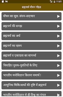 Brahmacharya (Yovan) Guide - náhled