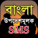 বাংলা উপদেশমূলক মেসেজ - Bangla Advice Sms 2018 icon