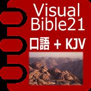 VB21 口語訳聖書 + KJV