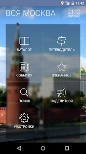 Москва - Moscow- screenshot thumbnail