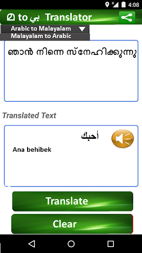 Malayalam to Arabic Translator