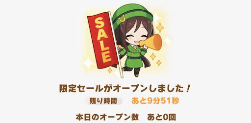 ウマ娘_限定セール開放