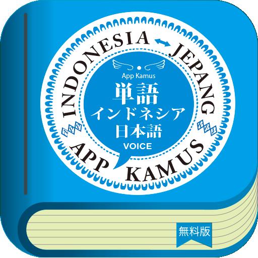 书籍のインドネシア実用単語3000 - 無料版 LOGO-記事Game