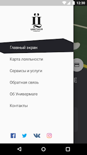 Цветной- screenshot thumbnail