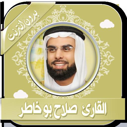 salah abou khater mp3 gratuit