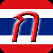 Thai Alphabet Trainer