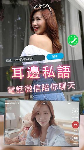 Screenshot for 心動女友2-養成性感秘書女友的戀愛遊戲 in Hong Kong Play Store