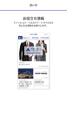 青山QCMアプリのおすすめ画像3