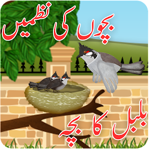 Bachon Ki Hindi Poems – Kids Urdu Nazmain & Poems APK - Download