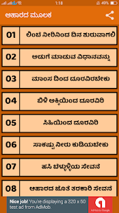 Download Weight Loss Tips In Kannada Food Yoga Exercise For Pc Windows And Mac Apk 1 0 Free Health Fitness Apps For Android
