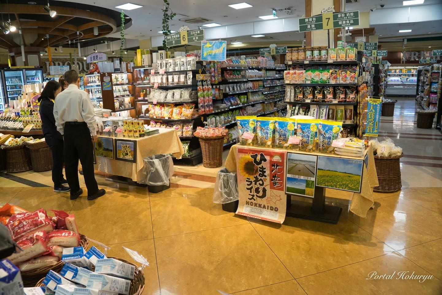 スーパーマーケット内の北竜町ブース