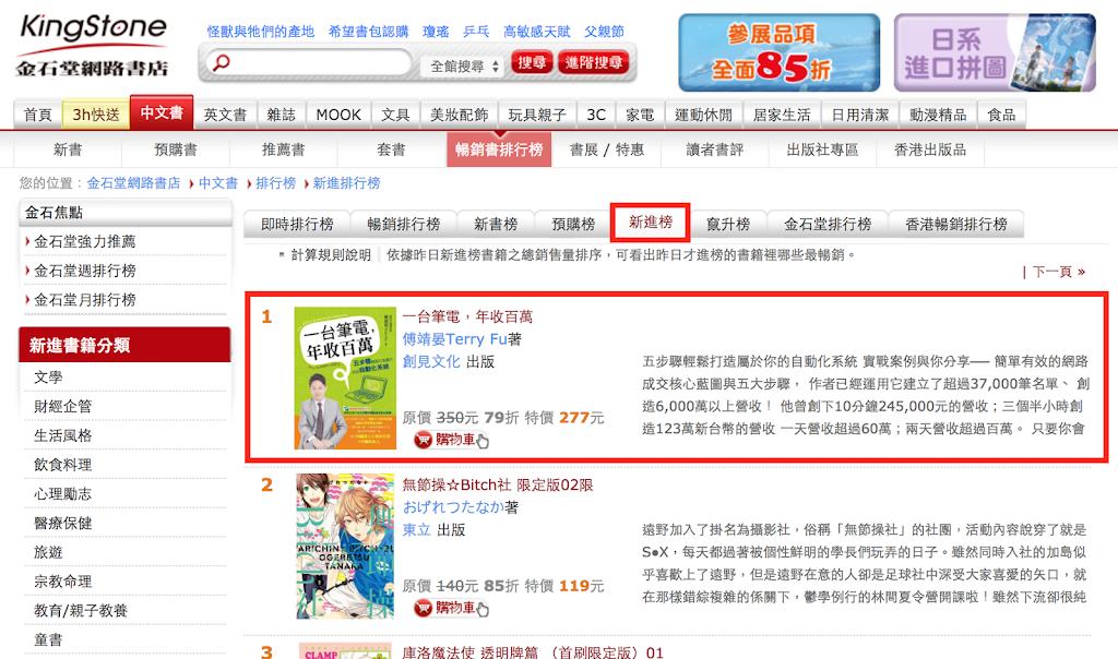 金石堂網路書店新進榜第一名!
