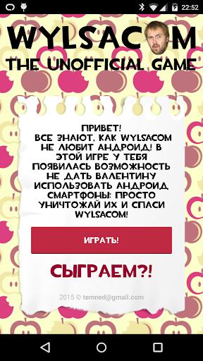 Спаси Wylsacom