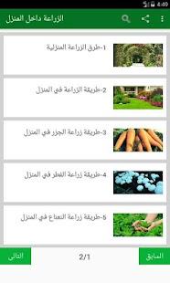 الزراعة داخل المنزل - بدون انترنت - náhled