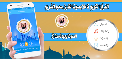 saoud al shuraim mp3 gratuit