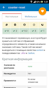 Справочник CSS - náhled