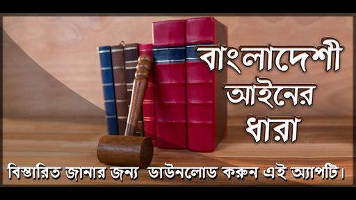 Penal Code Bangladesh - u09acu09beu0982u09b2u09beu09a6u09c7u09b6u09c7u09b0 u0986u0987u09a8u09c7u09b0 u09a7u09beu09b0u09be 1.5 screenshots 1