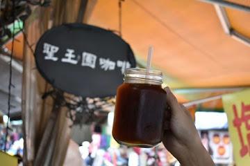 聖壬園咖啡