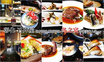 石井屋日本料理