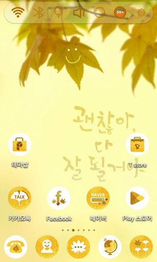 Cheer up Launcher Theme