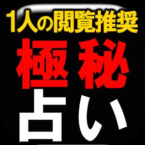 占いナビ無料アプリ