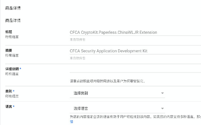 CFCA CryptoKit.Paperless.ChinaWLJR Extension