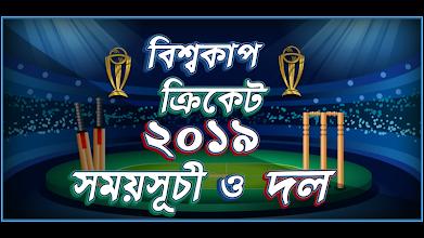 বিশ্বকাপ ক্রিকেট ২০১৯ screenshot thumbnail