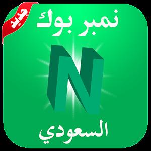 تنزيل نمبر بوك السعودي Number Book 3 0 لنظام Android مجان ا Apk