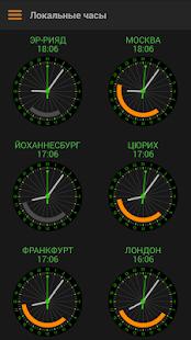 Биржевые часы 24 - náhled