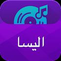 الفيديوهات من موسيقي اليسا icon
