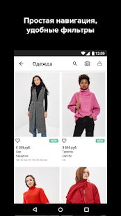 Lamoda: одежда и обувь он-лайн 3