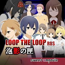 4月18日にオススメゲームに選定 難しいけど面白いアドベンチャーゲーム Loop The Loop 6 泡影の匣 Androidゲームズ